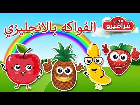 تعليم الاطفال اسماء الفواكه بالانجليزي كرتون اطفال تعليمي Fruit Names Islamic Kids Activities Islam For Kids Activities For Kids