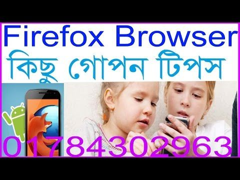 Firefox Browser কিছু গোপন টিপস না দেখলে  মিছ করবেন (ভিডিও সহ)  Firefox Browser কিছু গোপন টিপস (017874302963) ==Subscribe hear: https://www.youtube.com/channel/UCo29DFet_-pc8Bf9mMDD7cw ==Subscribe hear: https://www.youtube.com/sundarbanshop ==Web: http://sundarbanshop.com/ ==Blog: http://sundarbanshop.blogspot.com/ ==Facebook:... See Full https://goo.gl/F4KL9e
