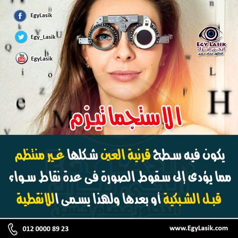 الاستجماتيزم بشكل مبسط وبالصور كل ما تريد أن تعرفه عنه Egylasik Lasik Round Sunglasses Bel Air