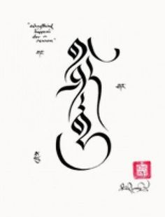 Everything happens for a reason written in tibetan calligraphy everything happens for a reason written in tibetan calligraphy script urmus Image collections