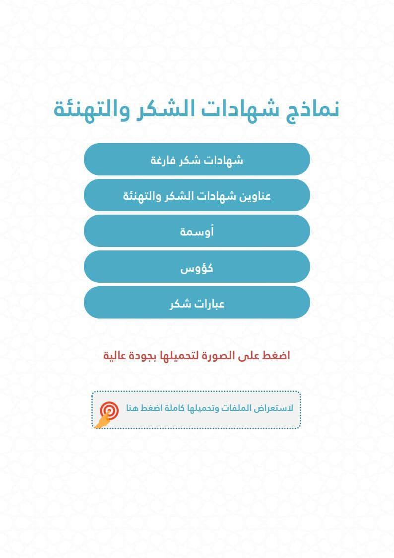 نماذج شهادات الشكر والتهنئة بتصاميم جذابة جاهزة للاستخدام Ios Ios Messenger