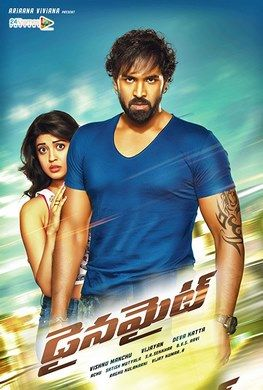 Dynamite 2017 Hindi Dubbed Movie Free Movies Online Movies To Watch Online Download Movies