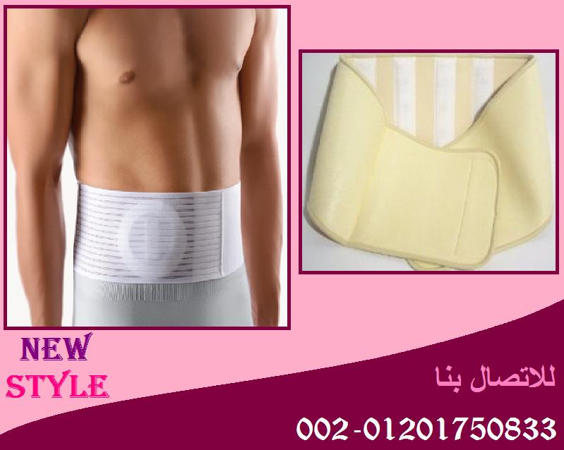 افضل حزام طبي لمنطقة السرة هاي ميديك من يوم السبت إلى يوم الخميس من الساعة 8 صباحا وحتى الساعة 4 مساء من داخل مصر 01201750833 من خارج م Style Fashion Visor