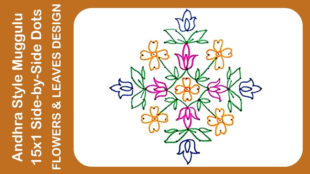 Traditional Indian and Andhra Rangoli Design Muggulu 15x1 Side by ...
