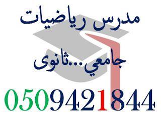 مدرس رياضيات جامعى ثانوى بالرياض 0509421844 مدرس رياضيات جامعى ثانوى بالرياض 0509421844 Company Logo Tech Company Logos Tech Companies