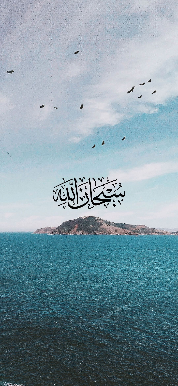 Subhanallah Islamic Wallpaper Apply Wallpaper Location Photo By Thiago Matos Artwork By Pixabay Com Hd Mecca Wallpaper Islamic Wallpaper Quran Wallpaper