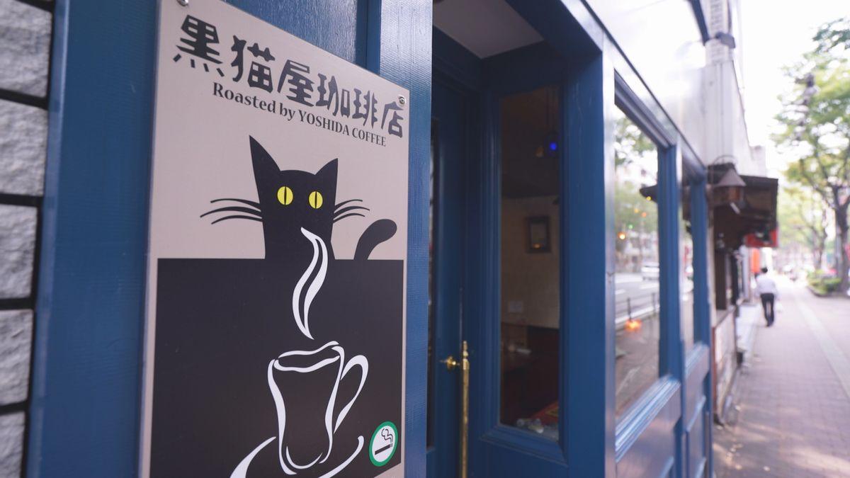 黒猫屋珈琲店 レトロ カフェ レトロ 黒