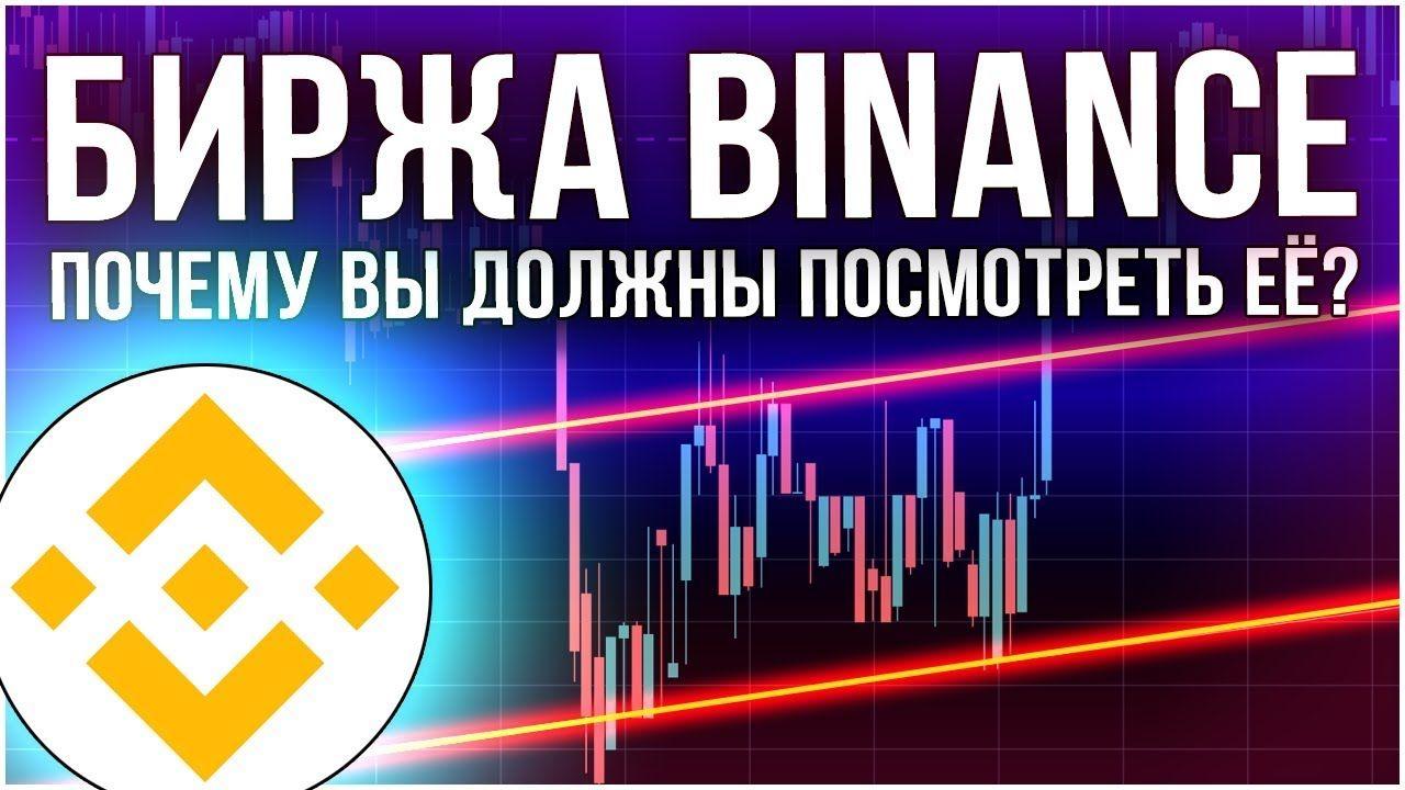 Binance биткоин в рубли