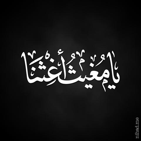 يا مغيث اغثنا Book Qoutes Calligraphy Arabic Script