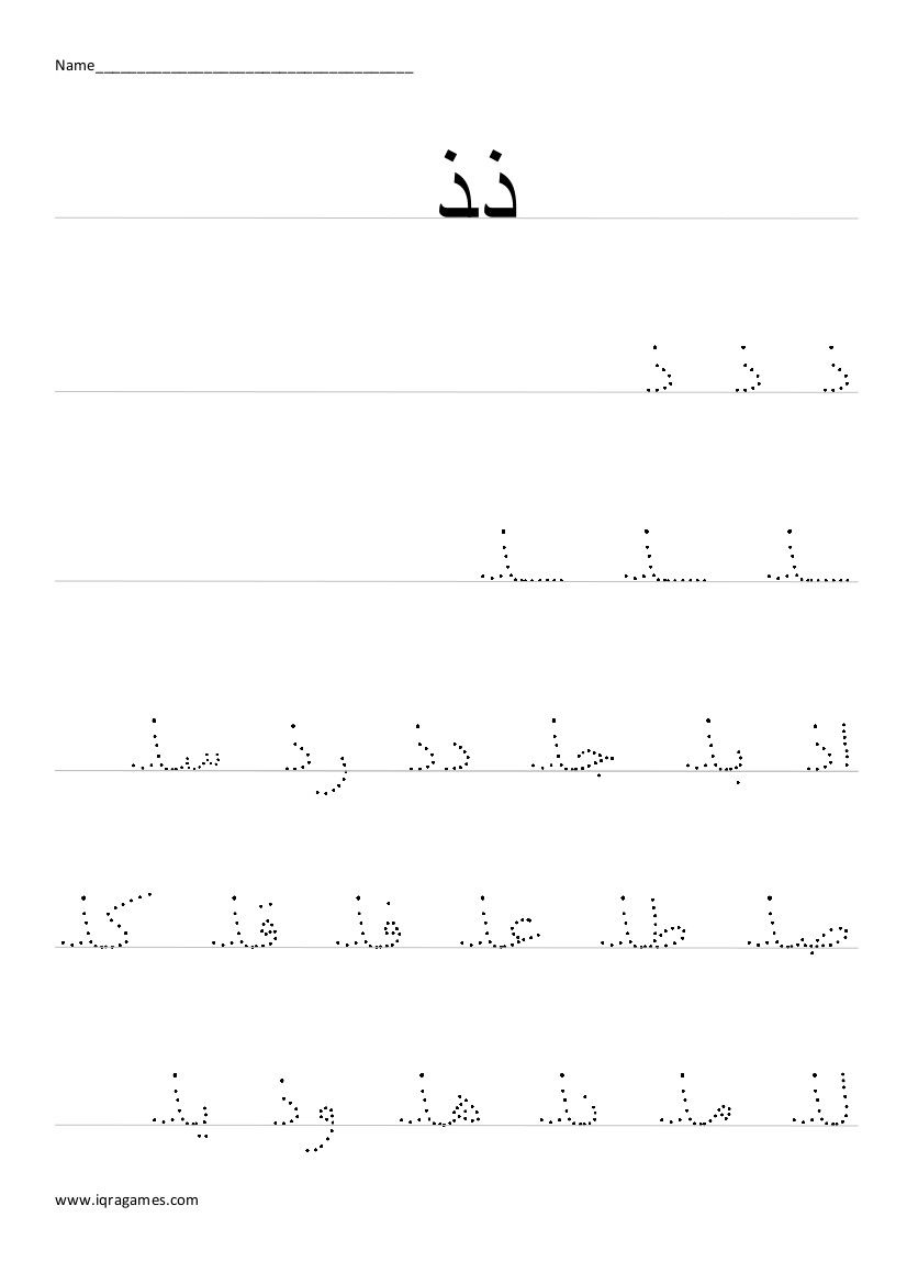 Arabic Alphabet Dhal Handwriting Practice Worksheet Arabic Board