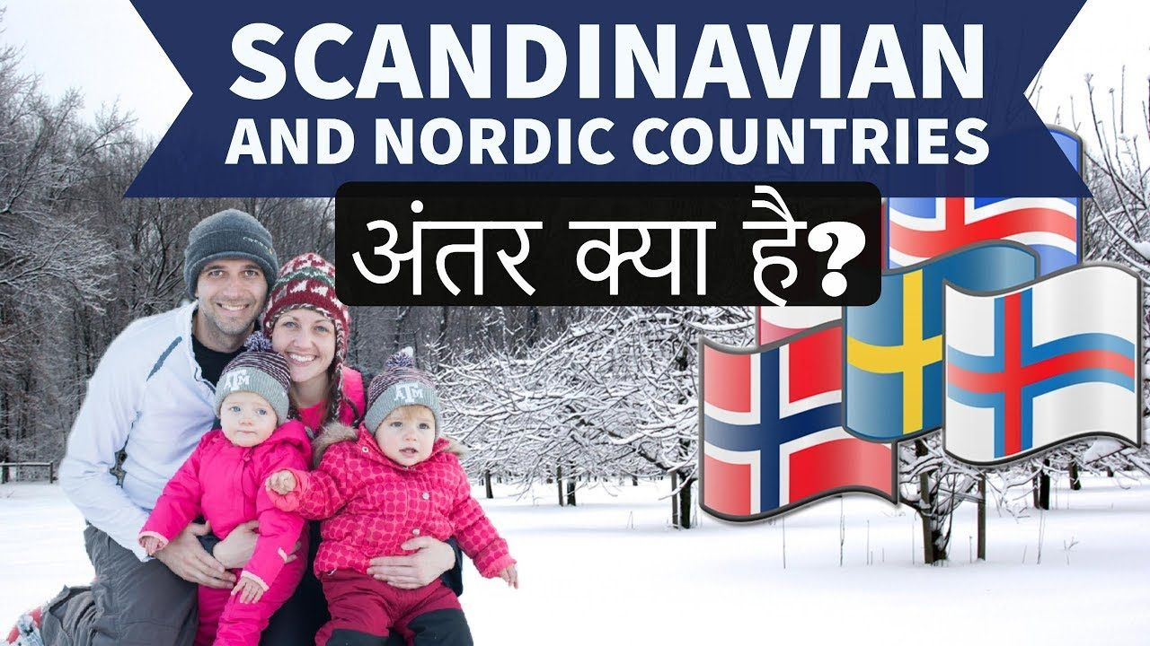 Geography Difference Between Nordic And Scandinavian Countries Ssc Upsc Scandinavian Countries Nordic Scandinavian