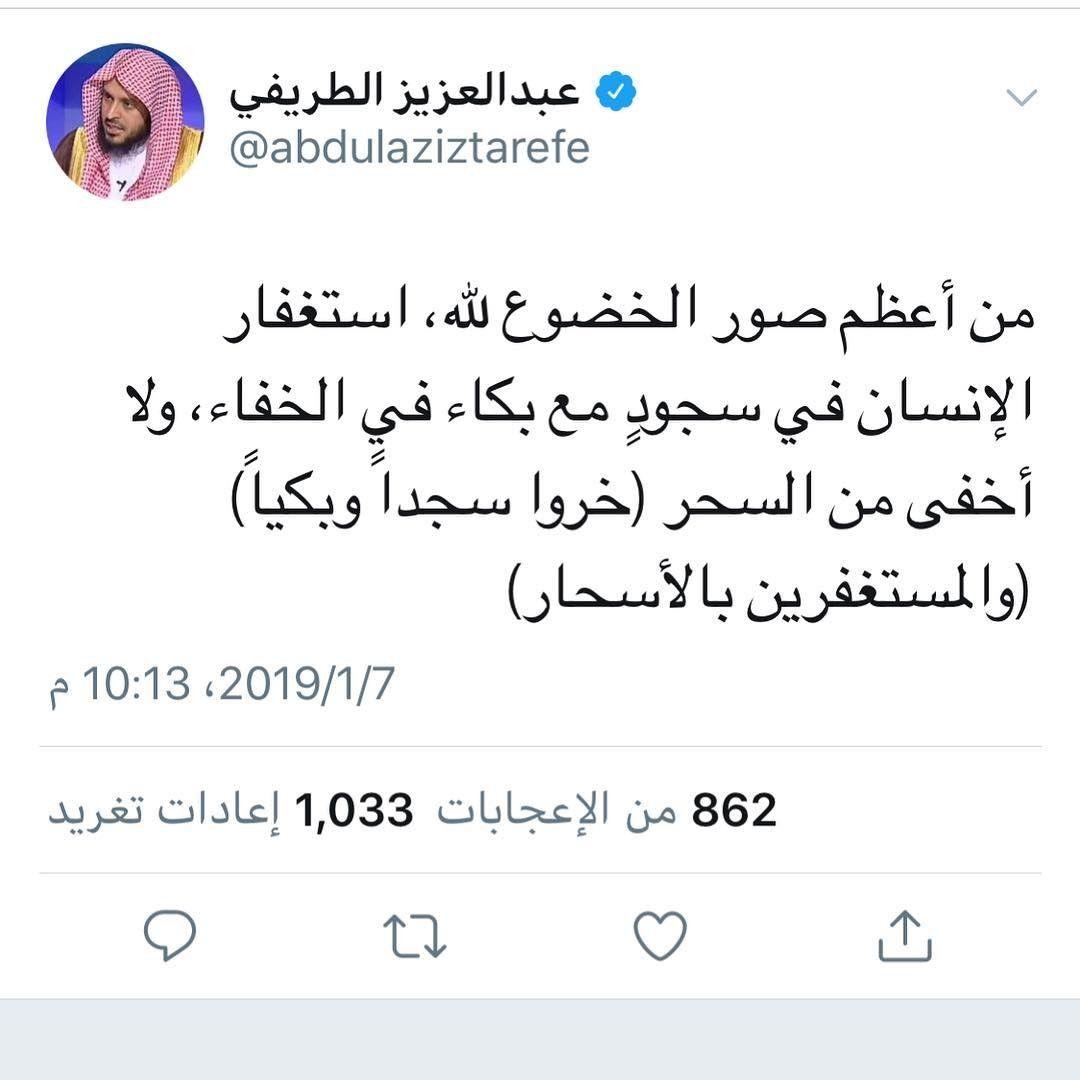 الإستغفار Beautiful Arabic Words Words Quotes
