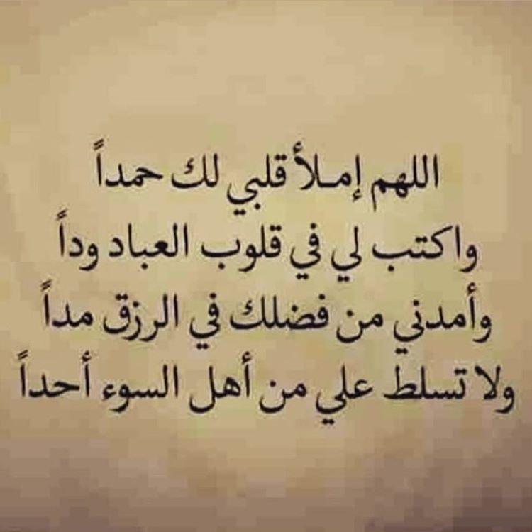 أدعية و أذكار تريح القلوب تقرب الى الله Quran Quotes Love Islamic Phrases Quran Quotes