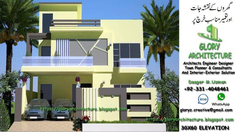6 Marla Modern House Elevation 7 Marla Modern House Elevation 8 Marla Modern House Elevat Contemporary Bedroom Design Home Design Plans House Designs Exterior
