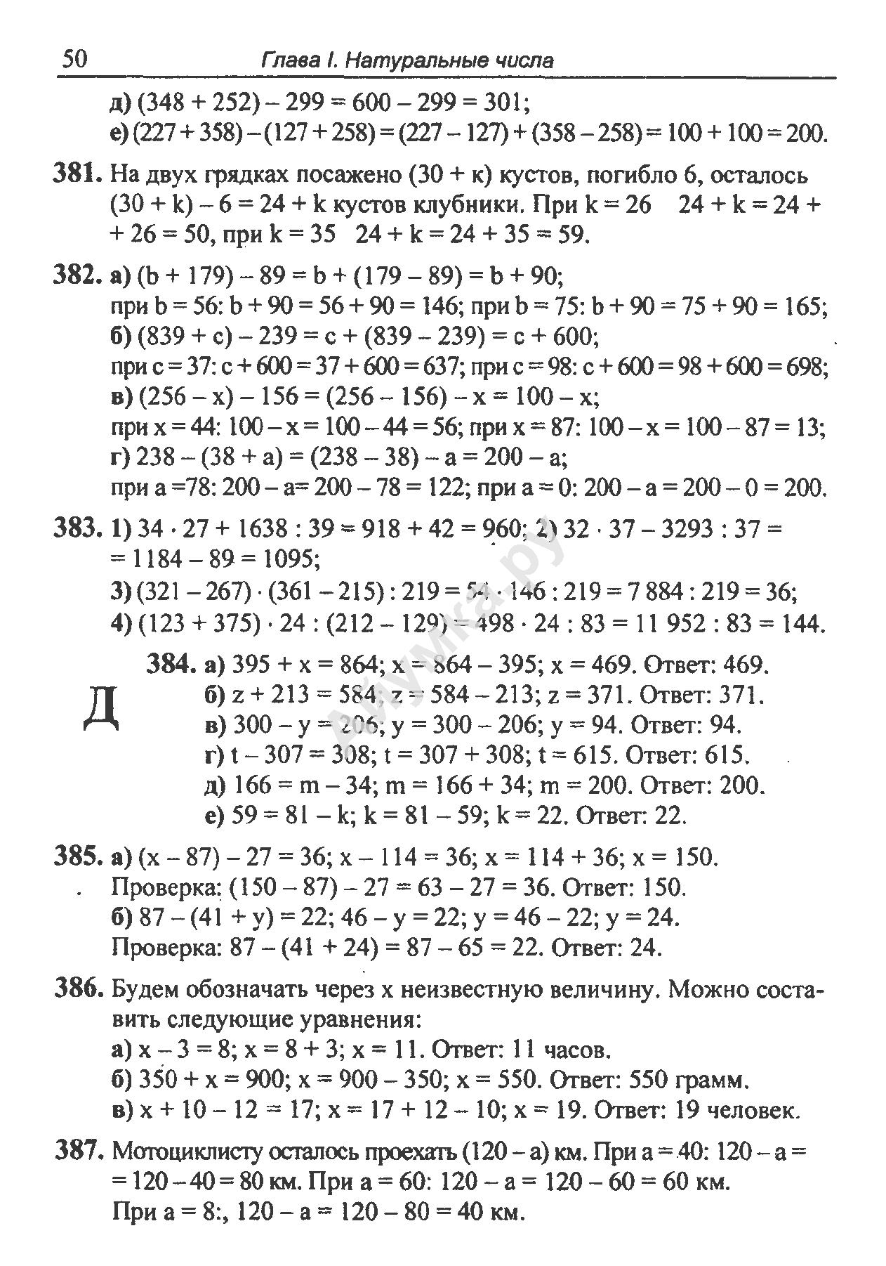 Информатика решение задач бененсон 3 класс