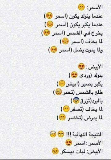 Pin By Rozalin Rozalin On نكت Funny Arabic Quotes Arabic Funny Crazy Funny Memes