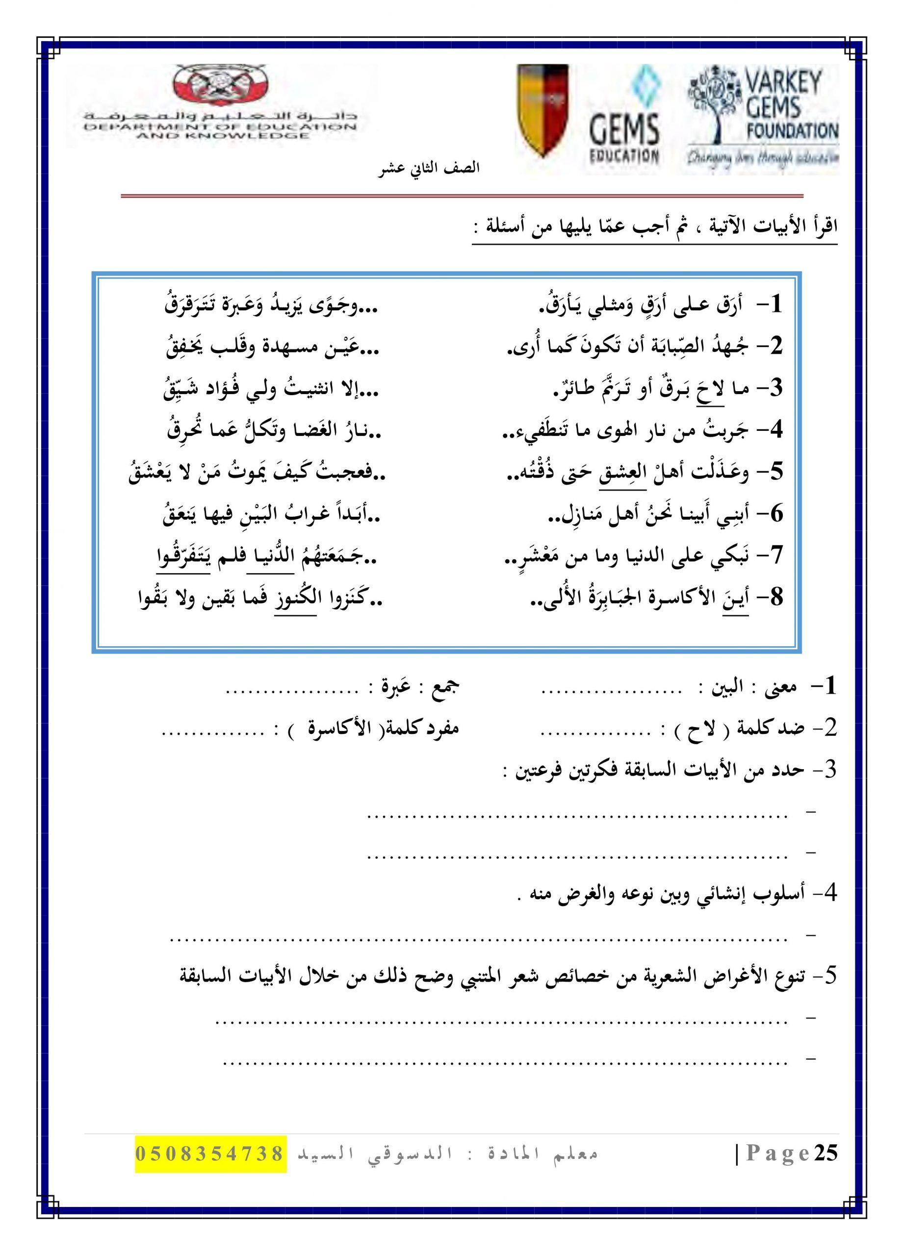 ورقة عمل ارق على ارق الصف الثاني عشر مادة اللغة العربية Words Word Search Puzzle Sins