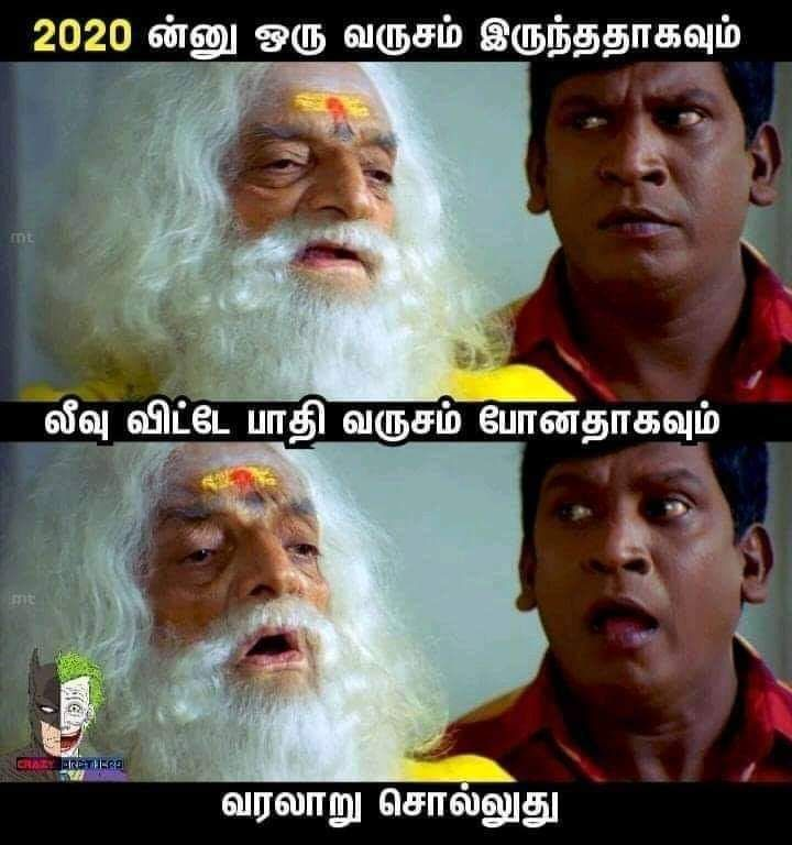 Tamil Memes View And Share Tamil Memes In 2020 Comedy Memes Funny Best Friend Memes Love Memes Funny