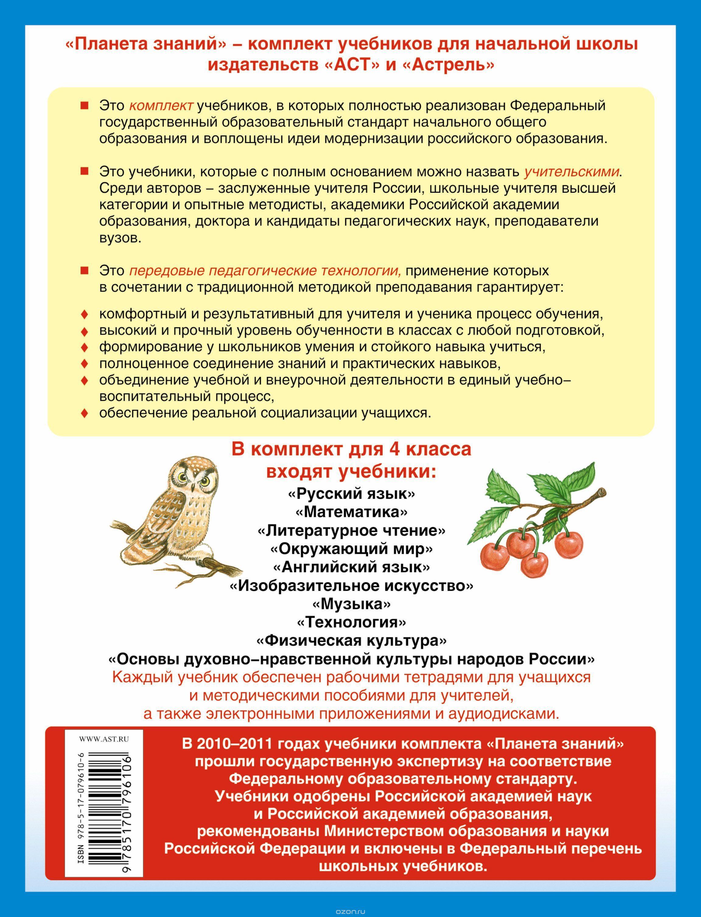 Перевод текста по английскому языку 7 класс britni spears   Учебник, Класс,  Уроки математики