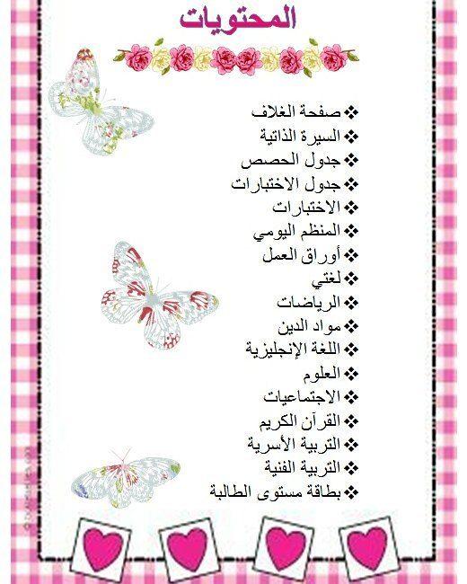محتويات ملف انجاز طالبة ابتدائي Flower Background Wallpaper Flower Backgrounds School