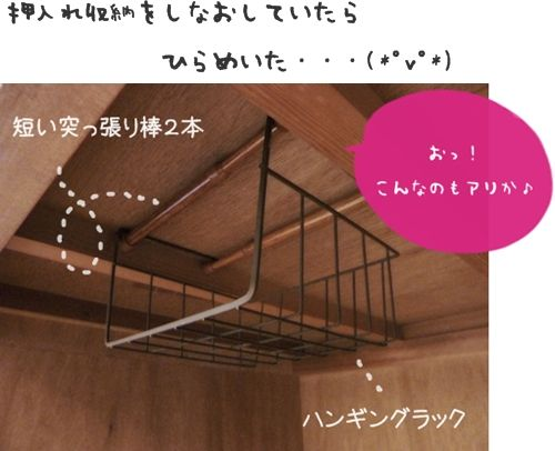 押入れの天井に収納を追加 参考にしたくなる 突っ張り棒を使った50