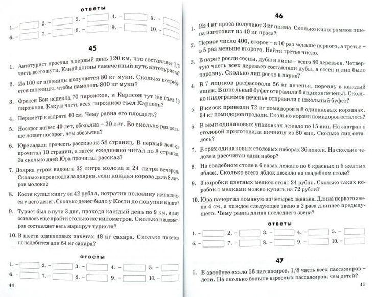 французский язык 7-8 класс селиванова гдз онлайн