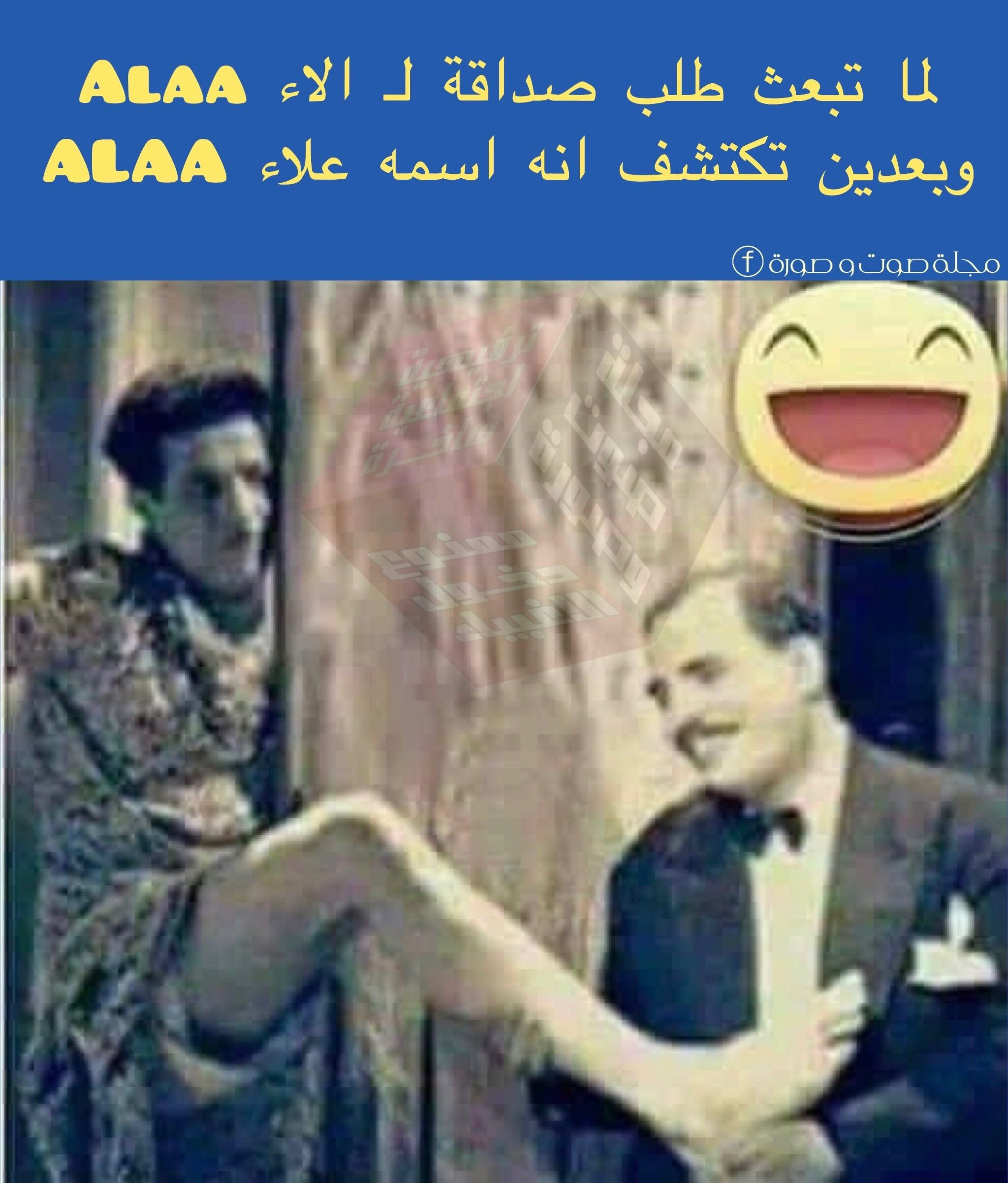 Pin By صوت وصورة Hd On صوت وصورة Hd Arabic Funny Funny Arabic Quotes Sarcastic Pictures