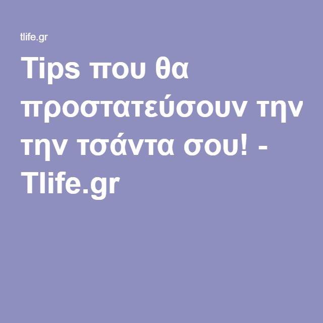 Tips που θα προστατεύσουν την τσάντα σου! - Tlife.gr