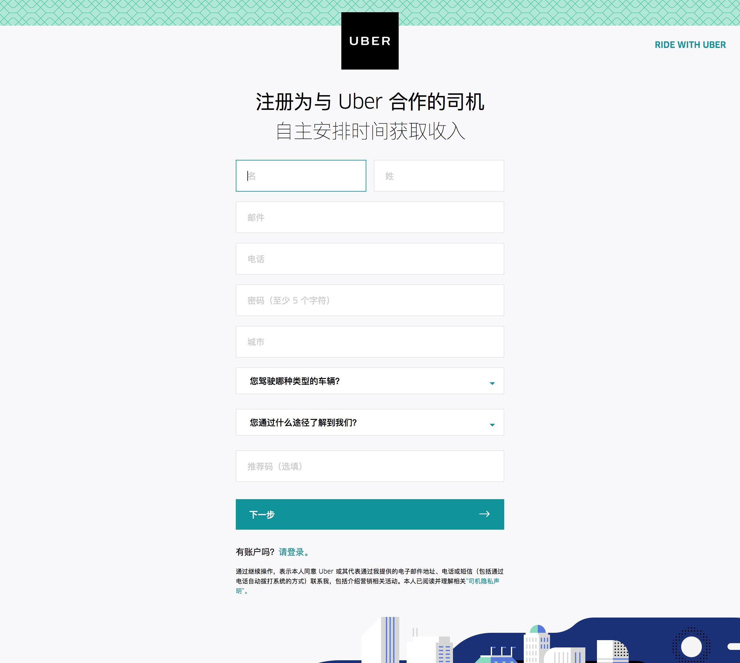 Uber - Log in | UI - Log in | Uber driving, Uber, Diagram