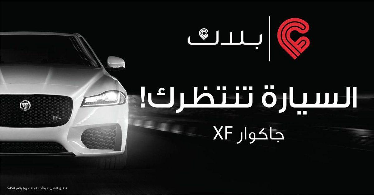 لو فاتتك السيارة الأولى نحب نقول لك جبنا لك الثانية اشتراكك في كاريدج بلاك راح يكون مجاني ولا محدود لمدة شهر حتى نهاية شهر رمضان Xf وبيدخلك ف Car Bmw Car