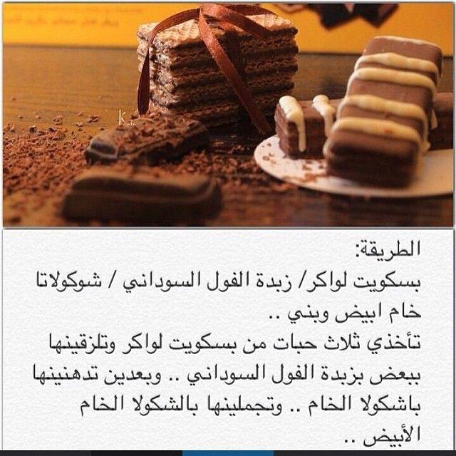 حلا سهل Food Desserts Brownie