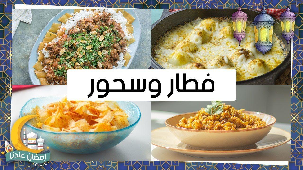 اطباق مختلفة لفطار و سحور رمضاني مميز Youtube Ramadan Recipes Meals Food