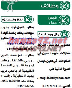 وظائف خاليه فى الامارات وظائف جريدة الوسيط العين 16 1 2016 Boarding Pass