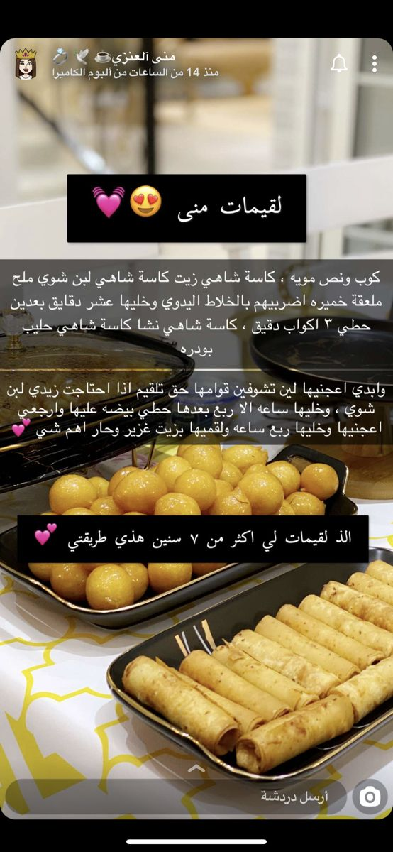 Pin By Maryam Al Hiyani On Cooking In 2020 Cooking Recipes Desserts Food Receipes Food Dishes