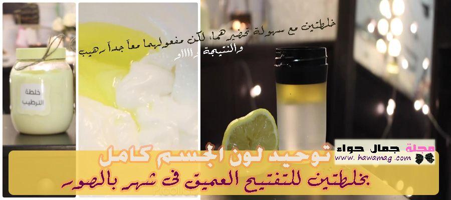 بالصور جدول أكلات رمضان بالخطوات المصورة 2015 2016 مجلة جمال حواء In 2021 Soap Bottle Hand Soap Bottle Soap