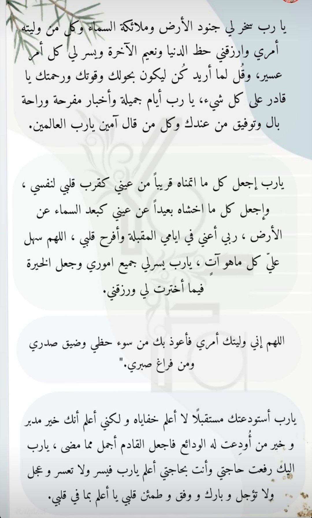 Pin By Um Alhasan On اسلاميات قرآن أحاديث دعاء همسات ايمانية Arabic Calligraphy Painting Beautiful Arabic Words Arabic Words