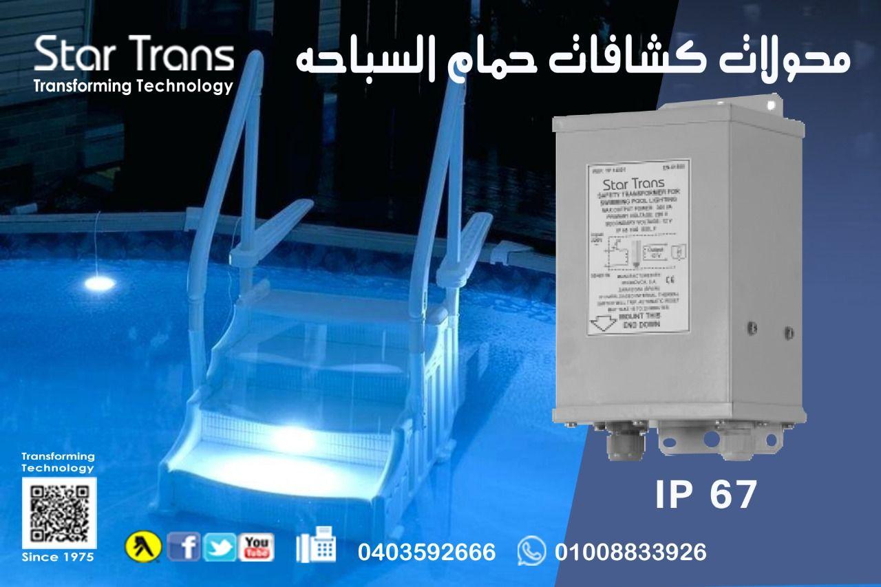 محولات كشافات حمام السباحه الدخل 220 فولت الخرج 12 فولت امكانيه