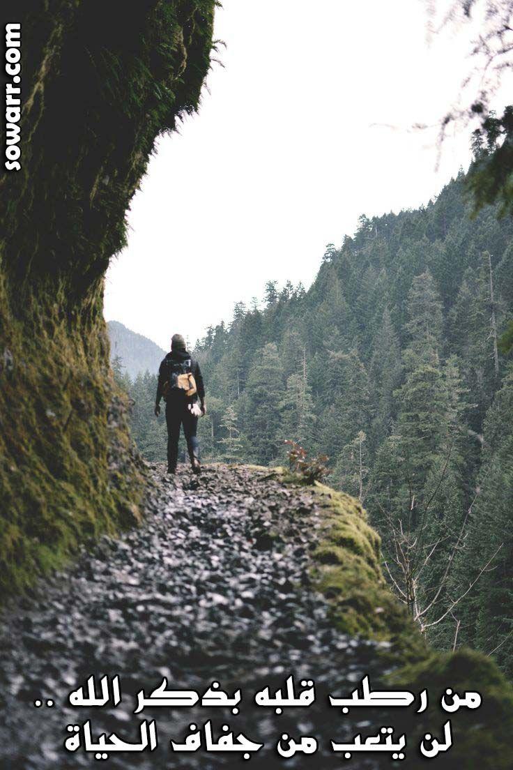 رمزيات مميزة عن ذكر الله Sowarr Com موقع صور أنت في صورة Outdoors Adventure Adventure Travel Photo