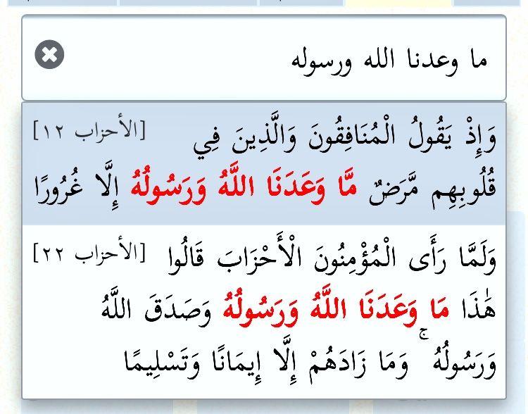 الأحزاب ١٢ مع الأحزاب ٢٢ ما وعدنا الله ورسوله Math Quran Calligraphy