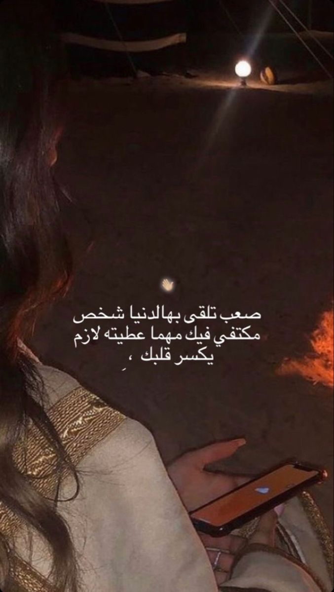 Pin By Aseel On قصـايد حـب ضيم Iphone Wallpaper Quotes Love Love Smile Quotes Cover Photo Quotes