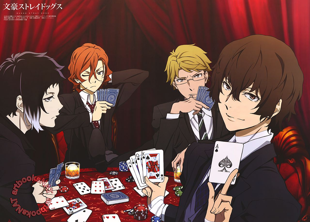 Bungou Stray Dogs (文豪ストレイドッグス)Key animator Kumiko Takahashi (高橋久美子) takes on the classics with her own rendition of Dogs Playing Poker, in this classy and creative poster from PASH! Magazine (Amazon Japan | eBay).