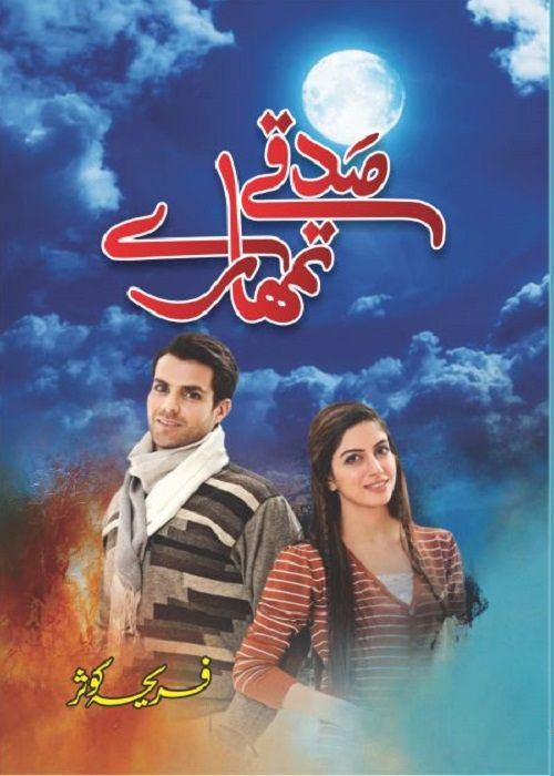Sadqay Tumhare Novel Pdf