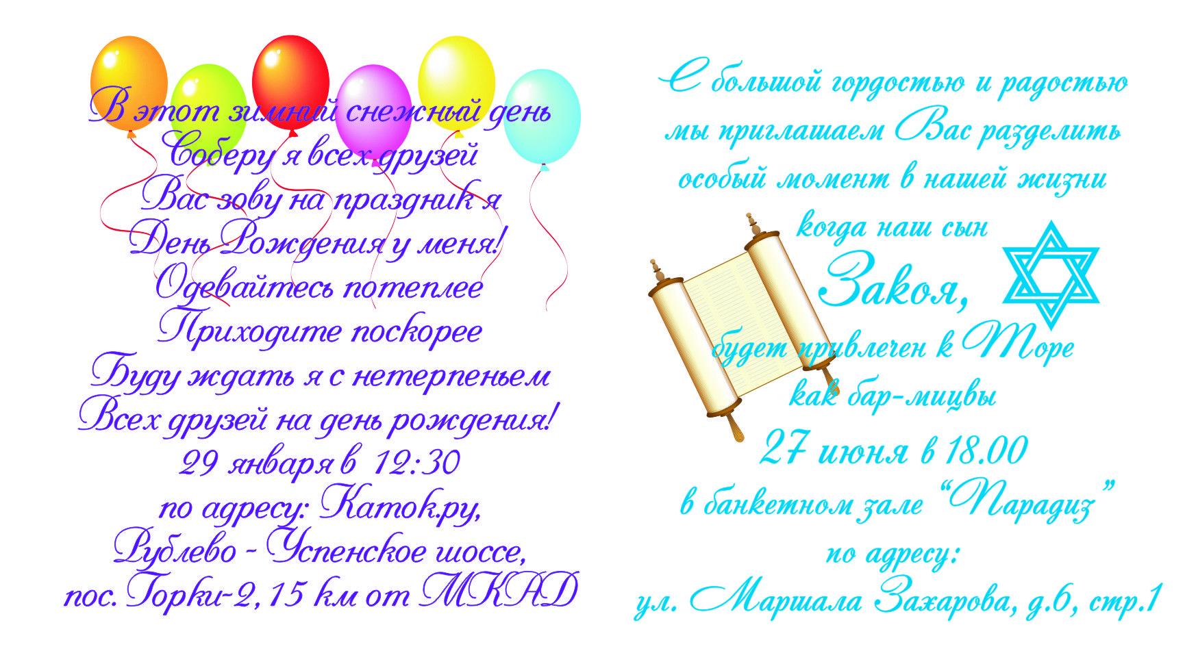 Хорошего, текст пригласительной открытки день рождения