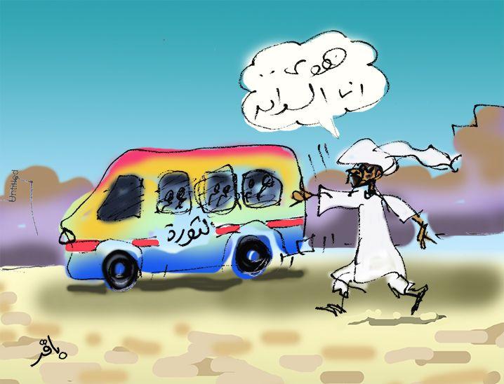 كاركاتير اليوم الموافق 30 نوفمبر 2016 للفنان الباقر موسى  بعنوان .. السواق
