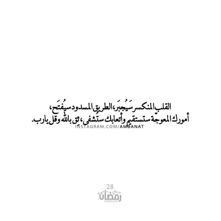 ٢٨ رمضان Tumblr Instagram Weheartit Ambanat Islamic Quotes Ramadan Quotes Words Quotes