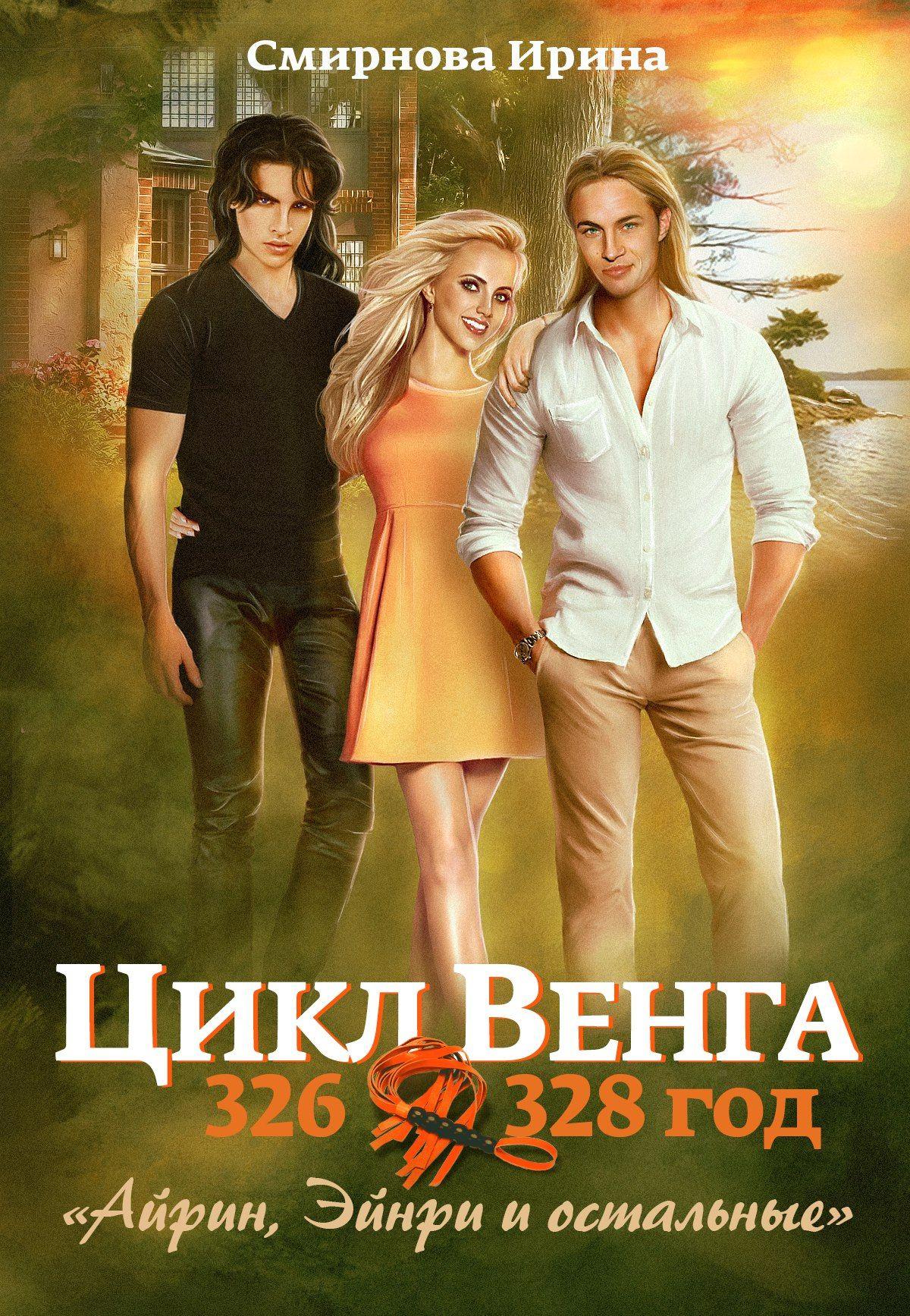 #книги ( женское доминирование ) #литнет #почитать Автор ...
