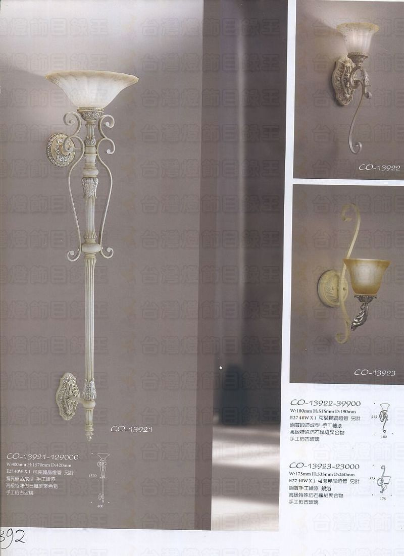 CO-1 康萊 Lighting 台灣燈飾目錄王 - 全台燈飾目錄暢銷中心、首創超低燈飾批發價公開零售化,設計師建築師最愛照明燈具網