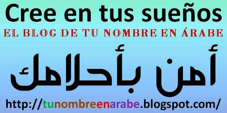 Frases Arabes Para Tatuajes Y Su Significado Tatoos Pinterest