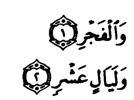 Observing The First Ten Days And Nights Of Dhul Hijjah Hajj Season Iqrasense Com Day Ten Seasons