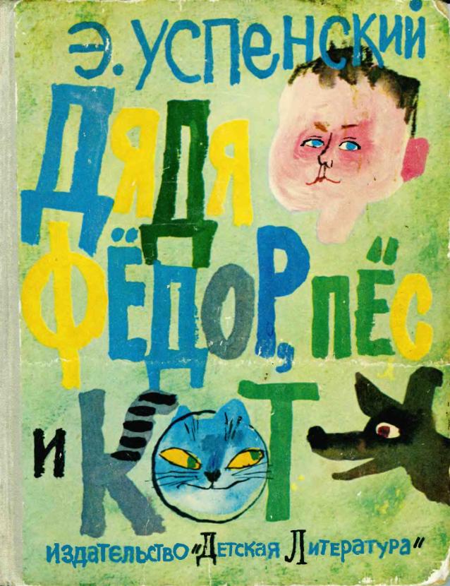 Дядя Федор, пес и кот. Художник Калиновский | Дизайн книг ...